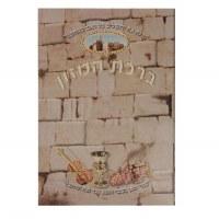 Birchas Hamazon Laminated Tri Fold - Kosel Design - Edut Mizrach #H101AEM