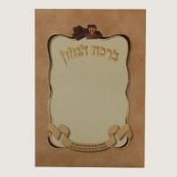 Birchas Hamazon Laminated Tri Fold - Tefillin - Ashkenaz #H102A