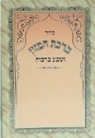 Birchas Hamazon Laminated Tri Fold - Tan and Orange - Edut Mizrach #H213EM