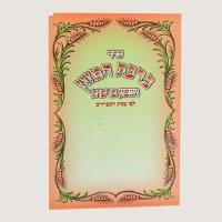 Birchas Hamazon Bi Fold - Wheat - Edut Mizrach #H216