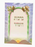 Birchas HaShachar Laminated Booklet