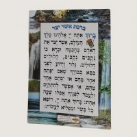 Asher Yatzar Laminated Card Extra Large