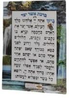 Asher Yatzar Laminated Card Extra Large Nusach Edut Mizrach