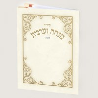 Mincha Maariv Pocket Size Booklet Cream Embossed with Gold Border Design Ashkenaz