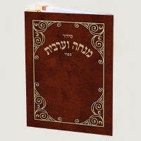 Mincha Maariv Pocket Size Booklet Red Embossed with Gold Border Design Edut Mizrach