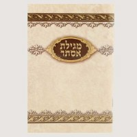 Megillas Esther Illustrated Booklet Tan Embossed with Gold Floral Border Meshulav