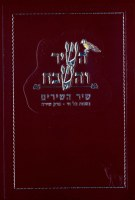 Hashir Vehashevach Large #262