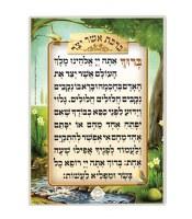 Asher Yatzar Laminated Card Medium Size Edut Mizrach