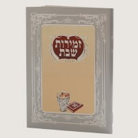 Zemiros Shabbos Pocket Size Booklet Cream Cup Design Ashkenaz