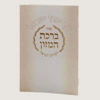 Birchas Hamazon Becha Yevarach Yisroel Booklet - Meshulav #H307