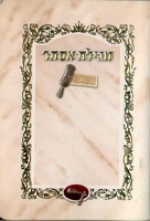 Megillas Esther Illustrated Booklet Pocket Size Tan Embossed with Gold Border Meshulav