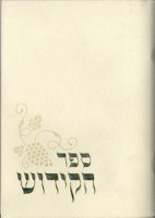 Sefer HaKiddush Booklet Cream Grape Design Edut Mizrach