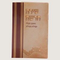 Shira Chadashah Tefillos Laminated Booklet