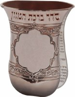 Birchas Hamazon Laminated Kiddush Cup Stand Up Bi Fold - Edut Mizrach #H335EM