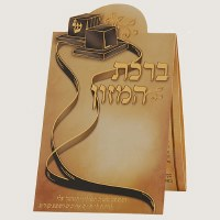Birchas Hamazon Stand Up Tri Fold - Tefillin - Edut Mizrach #H352EM