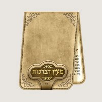Tefillah Card BiFold Beige Cover Embossed with Silver Letters