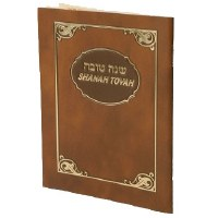 Shanah Tovah Booklet Hebrew and English Laminated Cover Ashkenaz [Paperback]