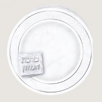 Birchas Hamazon Plate Shape - Edut Mizrach #H370EM