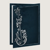 Birchas Hamazon Laminated Tri Fold Violin Design - Turquoise - Ashkenaz