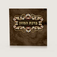 Birchas Hamazon Brown Cover Designed with Center Flower Border Ashkenaz