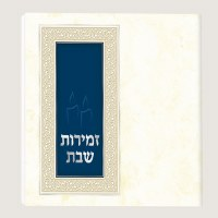 Zemiros Shabbos Booklet Cream and Blue Cover Meshulav