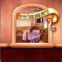 Krias Shema Pink Laminated Booklet Window Design Ashkenaz