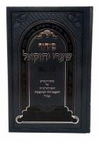 Siddur Shaarei Yechezkel Full Size Ashkenaz [Hardcover]