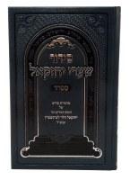 Siddur Shaarei Yechezkel Full Size Sefard [Hardcover]