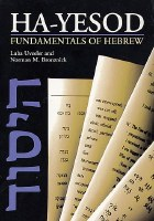 Hayesod: Fundamentals of Hebrew [Paperback]