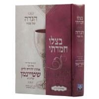 Haggadah Shel Pesach Betziloi Chemdasi [Hardcover]
