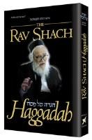 The Rav Shach Haggadah [Hardcover]
