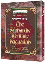 The Sephardic Heritage Haggadah [Hardcover]