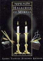 Halachos of Muktza [Hardcover]
