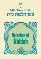 Halachos of Niddah 1 Volume Edition [Hardcover]