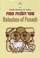 Halachos of Pesach - 1 Volume Edition
