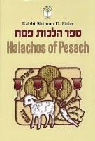 Halachos of Pesach - 1 Volume Edition