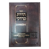 Hadras Mordechai Bereishis [Hardcover]
