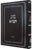 Tanya Im Moreh Shiur Large Size [Hardcover]