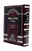 Haggadah Shel Pesach Ha'Arizal [Hardcover]