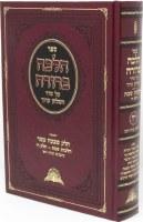 Halacha Berurah Volume 17 [Hardcover]