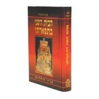 HaBayis HaSheini BiTifarto [Hardcover]