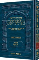 Mishnah Berachos in Hebrew