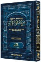The Ryzman Edition in Hebrew: Mishnah Shevi'is