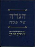 Haggadah Shel Pesach Chief Rabbi of Israel Rabbi Lau [Hardcover]
