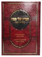 Haggadah Mishchas Shemen [Hardcover]