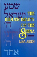 The Hidden Beauty of the Shema [Hardcover]