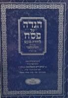 Haggadah Shel Pesach Lachzos Benoam [Hardcover]