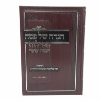 Haggadah Shel Pesach Mesilos Chochma Umusar [Hardcover]