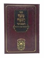 Sefer Meshech Chochma Vayikra Hamevoar [Hardcover]