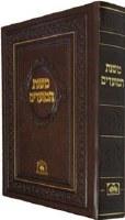 Mishnas Hamoadim Arba Minim [Hardcover]